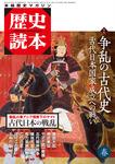 歴史読本2015年春号電子特別版「特集 争乱の古代史」-電子書籍