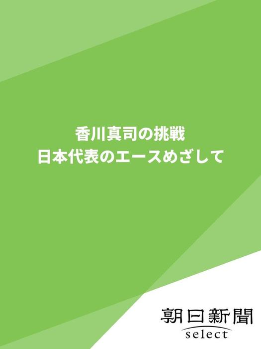 香川真司の挑戦 日本代表のエースめざして拡大写真
