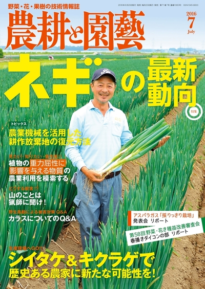農耕と園芸2016年7月号-電子書籍