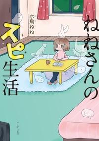 ねねさんのスピ生活-電子書籍