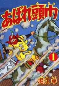 あばれ頭巾 (1)-電子書籍
