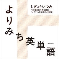 よりみち英単語-電子書籍