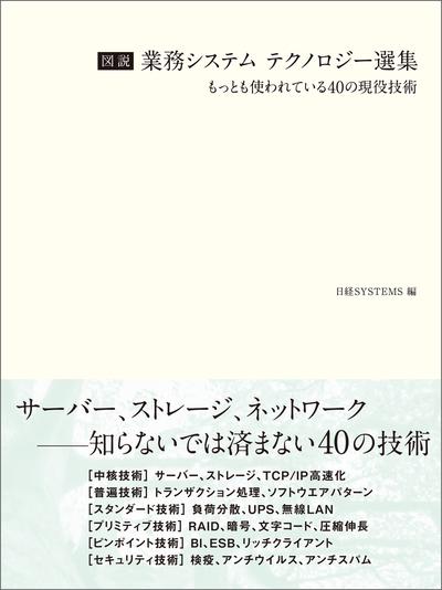 図説 業務システム テクノロジー選集(日経BP Next ICT選書)-電子書籍