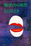 闇のなかの祝祭-電子書籍