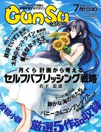 月刊群雛 (GunSu) 2016年 07月号 ~ インディーズ作家と読者を繋げるマガジン ~-電子書籍