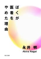 「ぼくが医者をやめた理由(角川文庫)」シリーズ