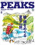 PEAKS 2016年8月号 No.81-電子書籍