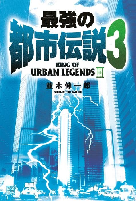 最強の都市伝説3拡大写真