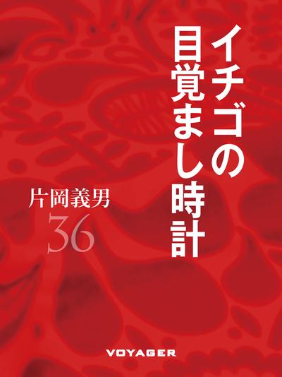 イチゴの目覚まし時計-電子書籍