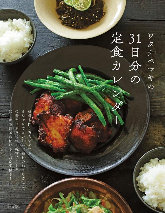 ワタナベマキの31日分の定食カレンダー-電子書籍-拡大画像