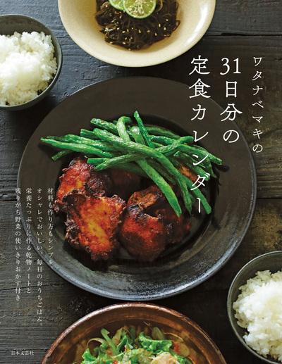 ワタナベマキの31日分の定食カレンダー-電子書籍