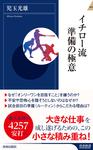 イチロー流 準備の極意-電子書籍