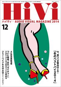 HiVi (ハイヴィ) 2014年 12月号