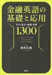 金融英語の基礎と応用 すぐに役立つ表現・文例1300-電子書籍