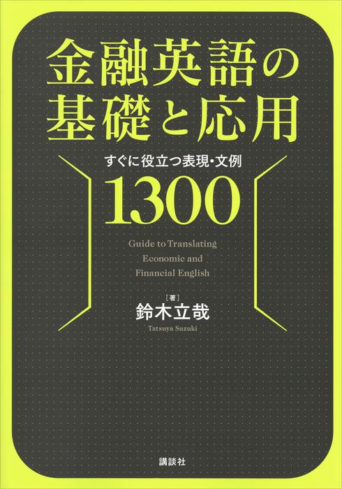 金融英語の基礎と応用 すぐに役立つ表現・文例1300-電子書籍-拡大画像