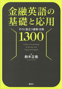 金融英語の基礎と応用 すぐに役立つ表現・文例1300