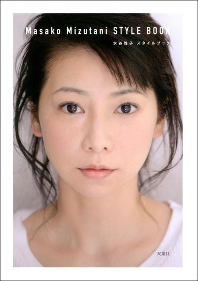水谷雅子 スタイルブック-電子書籍
