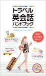 トラベル英会話ハンドブック-電子書籍