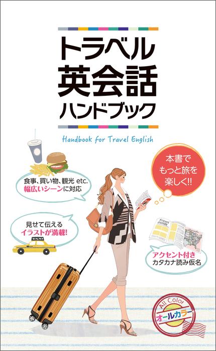 トラベル英会話ハンドブック-電子書籍-拡大画像