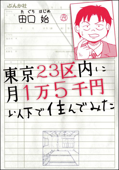 東京23区内に月1万5千円以下で住んでみた-電子書籍-拡大画像