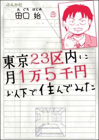 東京23区内に月1万5千円以下で住んでみた-電子書籍