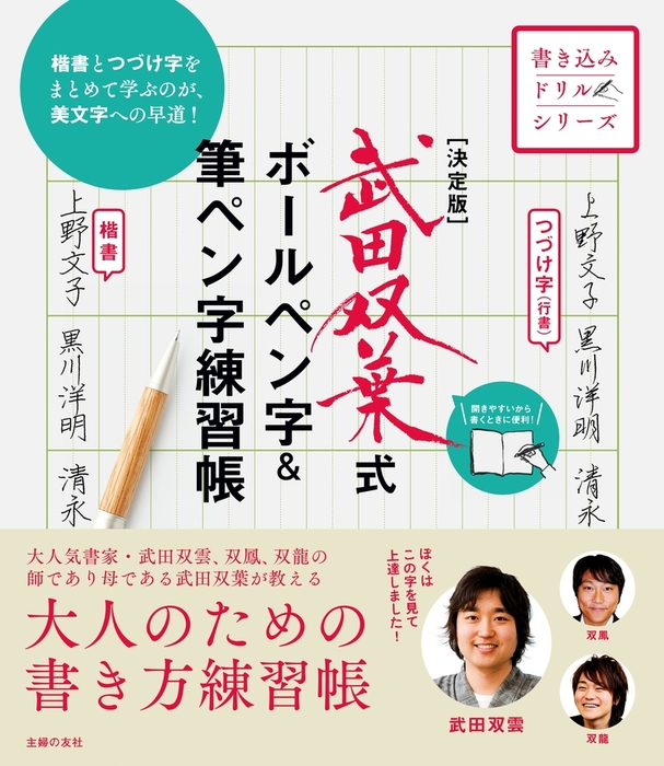 決定版 武田双葉式 ボールペン字&筆ペン字練習帳拡大写真