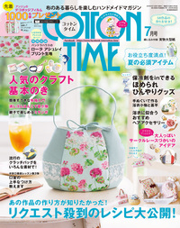 COTTON TIME 2016年 07月号