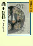 織田信長(2) 桶狭間の巻-電子書籍