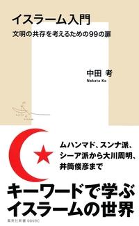 イスラーム入門 文明の共存を考えるための99の扉
