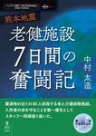 熊本地震 老健施設7日間の奮闘記-電子書籍