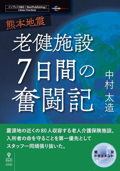 熊本地震 老健施設7日間の奮闘記-電子書籍-拡大画像