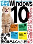ゼロからわかるWindows10-電子書籍