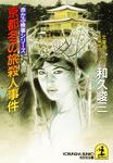 京都冬の旅殺人事件-電子書籍