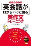 ネイティブの「英会話が口からパッと出る」英作文トレーニング CD2枚付き<CD無しバージョン>-電子書籍