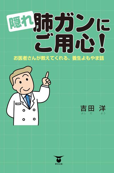 隠れ肺ガンにご用心!-電子書籍