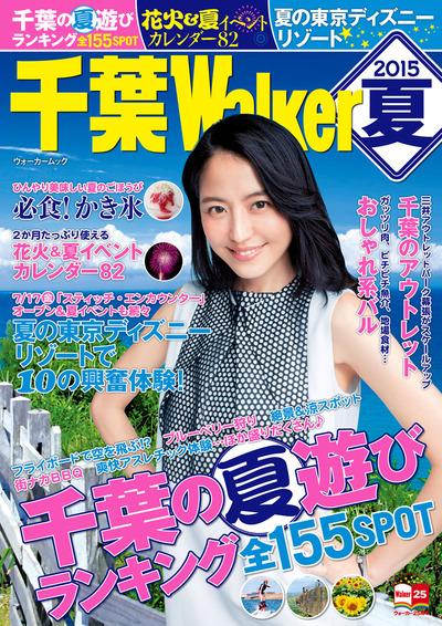 千葉Walker2015 夏-電子書籍