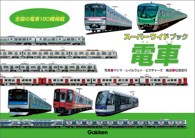 電車拡大写真