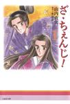 ざ・ちぇんじ! 1巻-電子書籍