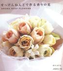 せっけんねんどで作る香りの花-電子書籍