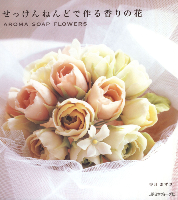 せっけんねんどで作る香りの花拡大写真