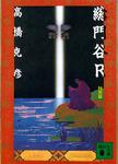 総門谷R 阿黒篇-電子書籍