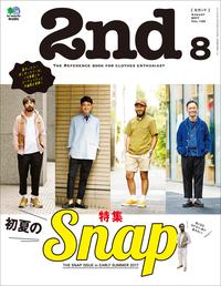 2nd(セカンド) 2017年8月号 Vol.125