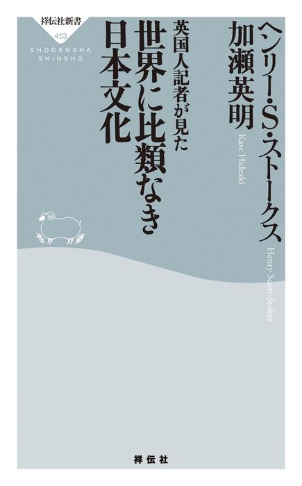 英国人記者が見た 世界に比類なき日本文化-電子書籍-拡大画像