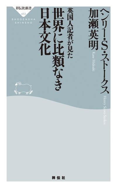英国人記者が見た 世界に比類なき日本文化-電子書籍