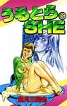 うるとらSHE (3)-電子書籍