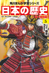 日本の歴史(5)【電子特別版】 いざ、鎌倉 鎌倉時代-電子書籍