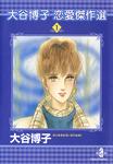 大谷博子恋愛傑作選 1-電子書籍