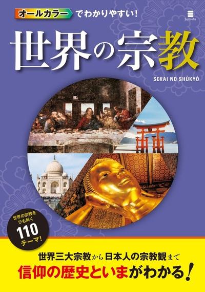 オールカラーでわかりやすい! 世界の宗教-電子書籍