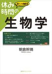 休み時間の生物学-電子書籍