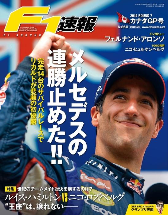 F1速報 2014 Rd07 カナダGP号拡大写真